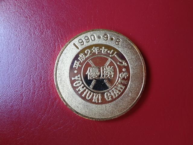 記念メダル■読売ジャイアンツ■セリーグ優勝■1990平成2年②_画像2