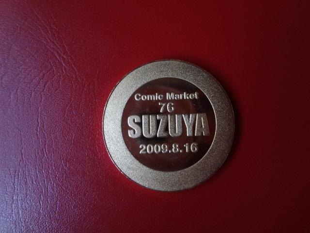 記念メダル■コミケ76■涼屋■SUZUYA_画像2