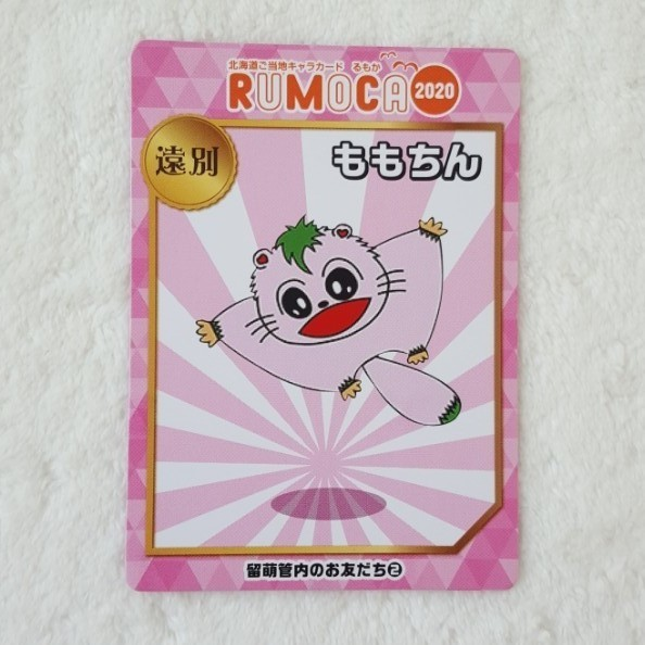 北海道ご当地キャラカード RUMOCA/ルモカ 2020 遠別 ももちん