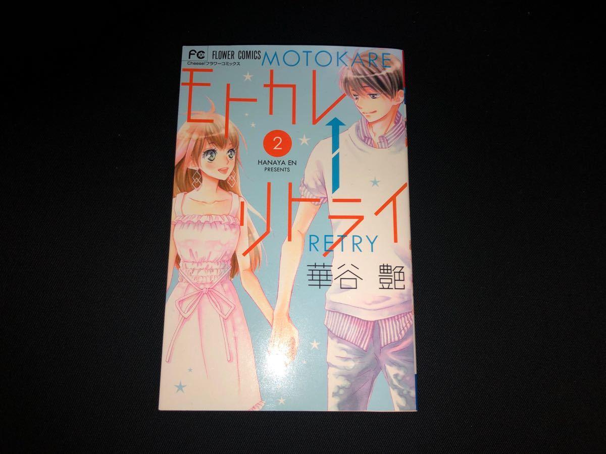 【漫画】モトカレリトライ 2巻   華谷艶 cheese! ハツコイアゲイン コミック