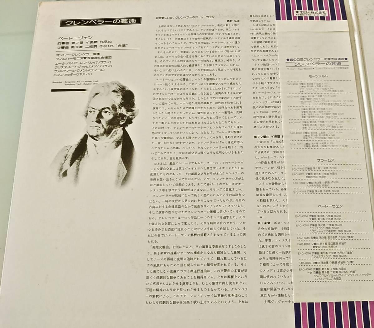 【2枚組】ベートーヴェン/交響曲第7番イ長調、第9番ニ短調「合唱付」 オットー・クレンペラー指揮 フィルハーモニア管弦楽団及び合唱団_画像3