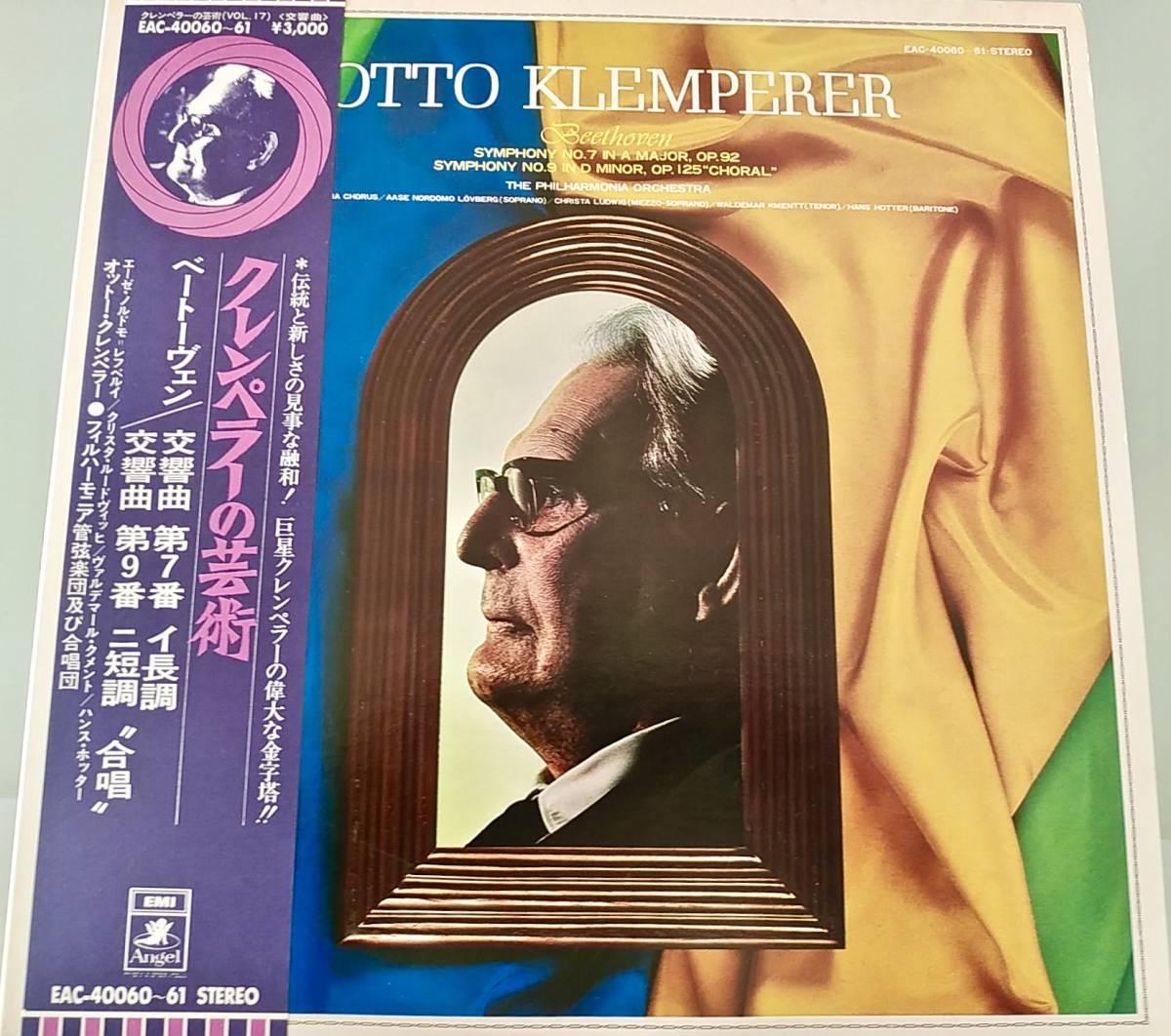【2枚組】ベートーヴェン/交響曲第7番イ長調、第9番ニ短調「合唱付」 オットー・クレンペラー指揮 フィルハーモニア管弦楽団及び合唱団_画像1