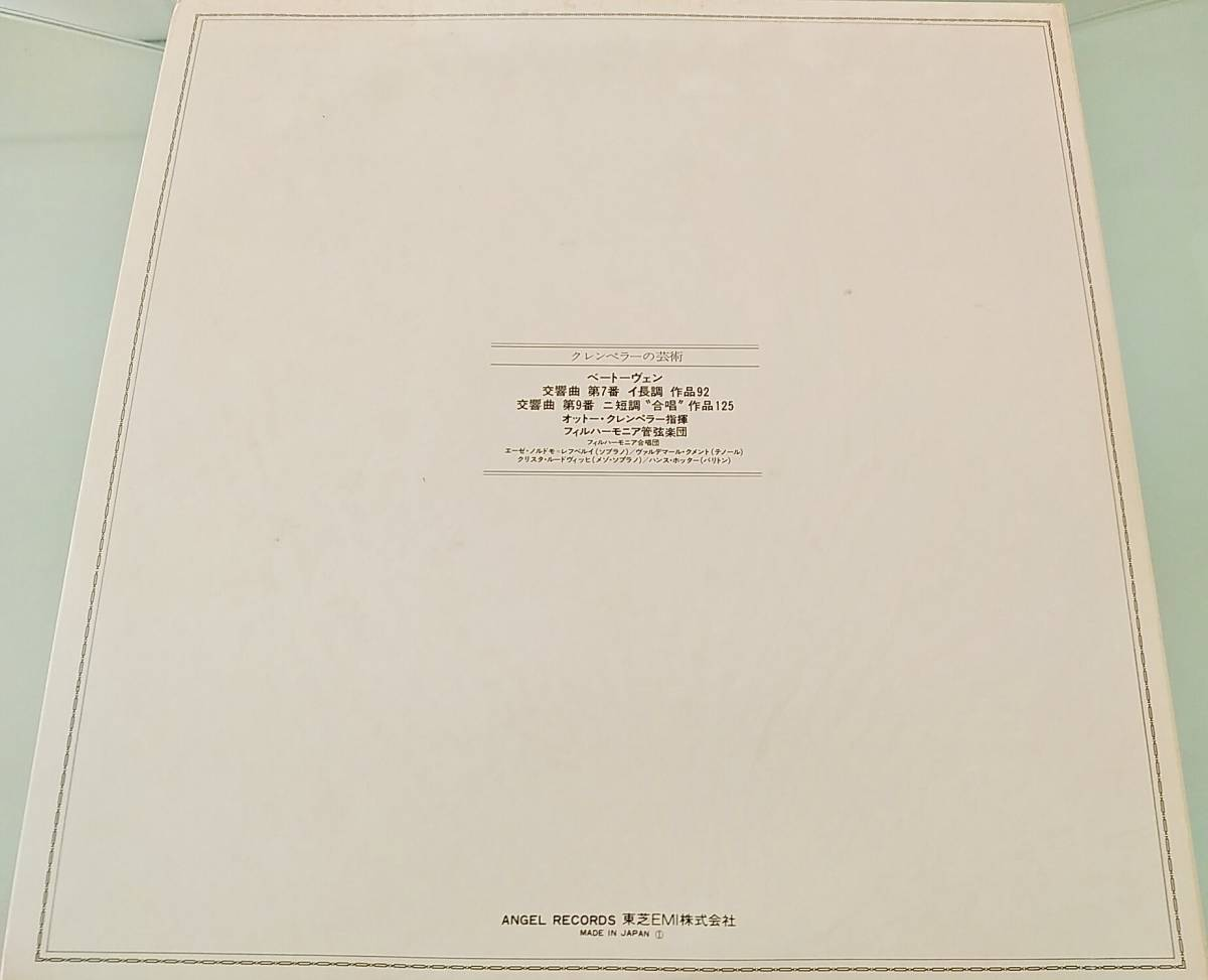 【2枚組】ベートーヴェン/交響曲第7番イ長調、第9番ニ短調「合唱付」 オットー・クレンペラー指揮 フィルハーモニア管弦楽団及び合唱団_画像2