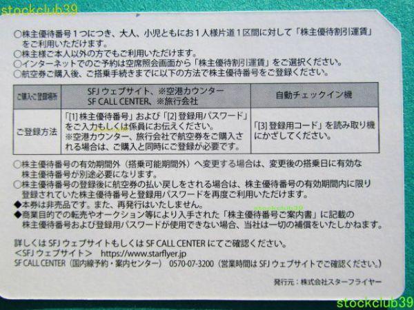 即決 スターフライヤー 株主優待券 10枚 送料無料_画像3