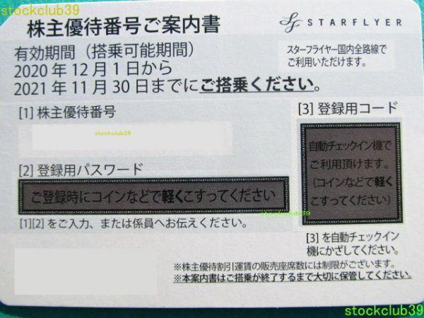 即決 スターフライヤー 株主優待券 10枚 送料無料_画像2