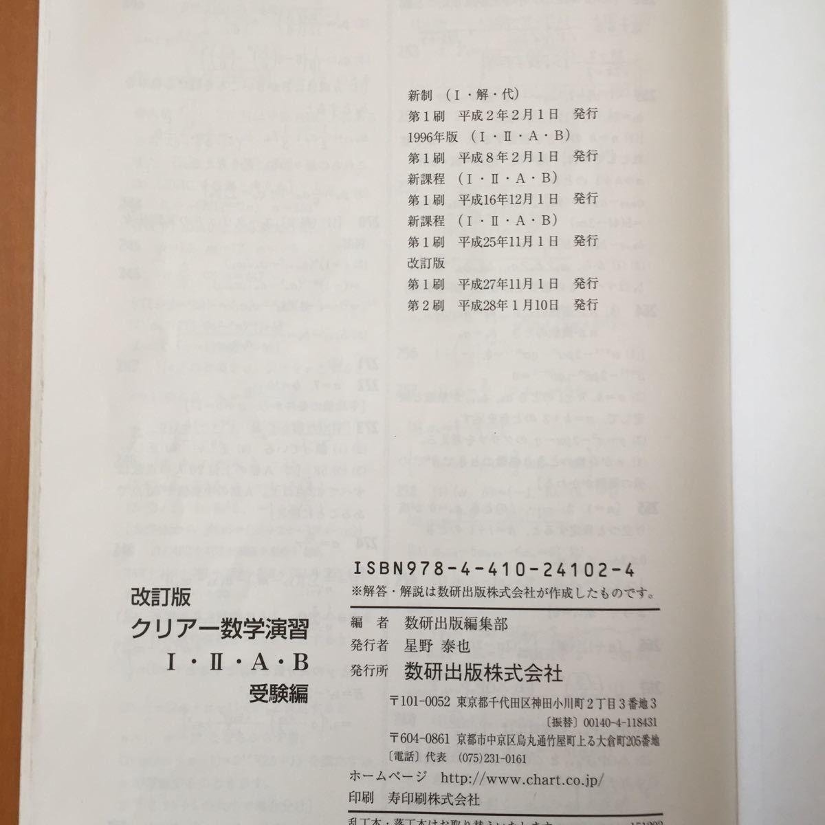 クリアー数学演習  I II A B  数研出版編集部  受験編 問題集  改訂版 解答付き