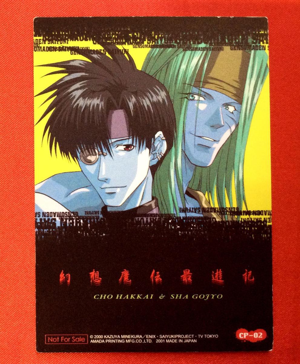 幻想魔伝最遊記 トレーディングカード CP-02 非売品 当時モノ 希少 A2258_画像2