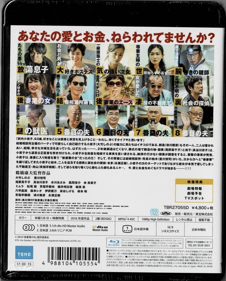 Blu-ray Disc 後妻業の女 Blu-ray通常版 出演: 志大竹しのぶ, 豊川悦司 未使用未開封品_画像2