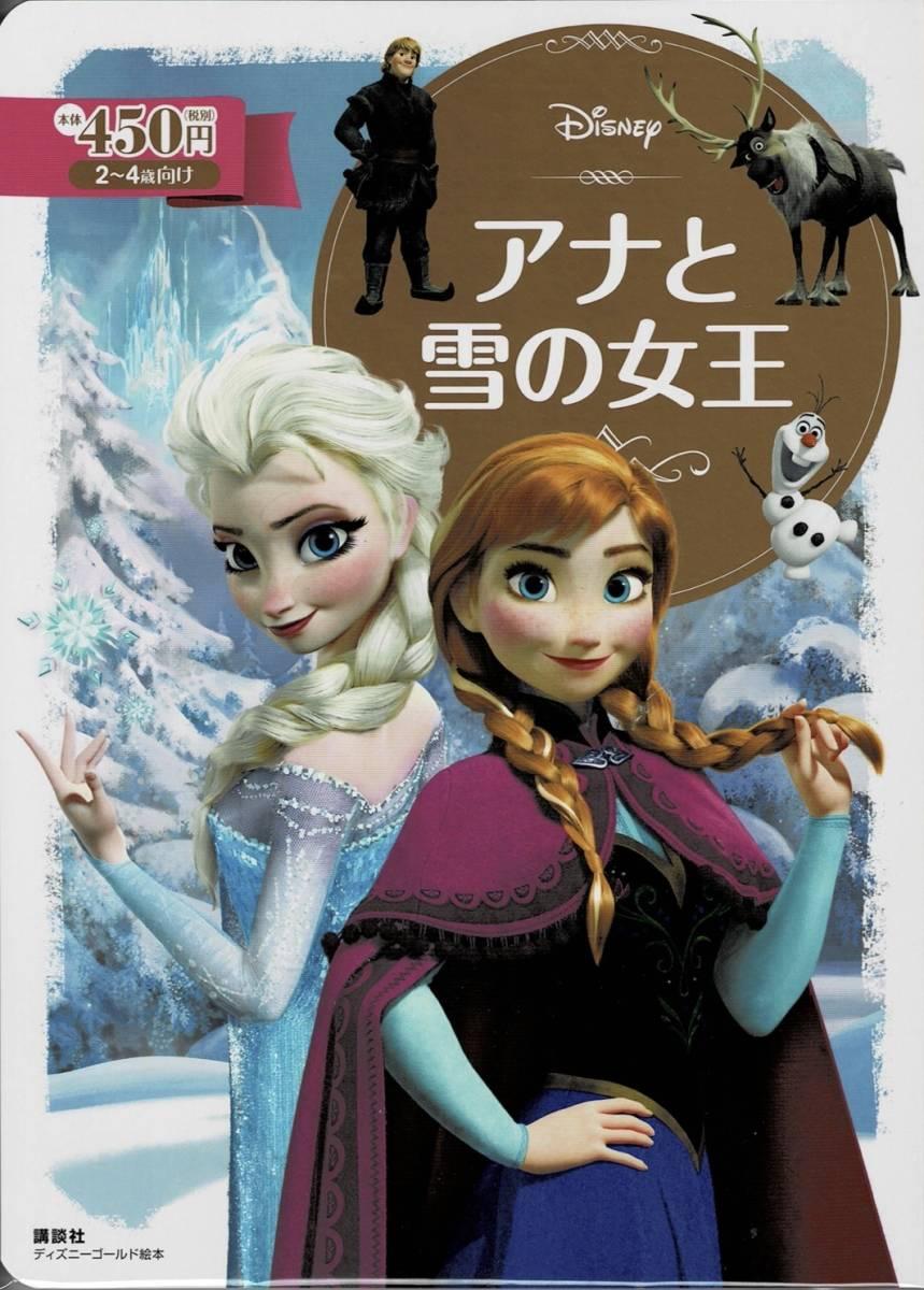 дыра . снег. женщина .( Disney Gold книга с картинками ) не использовался товар