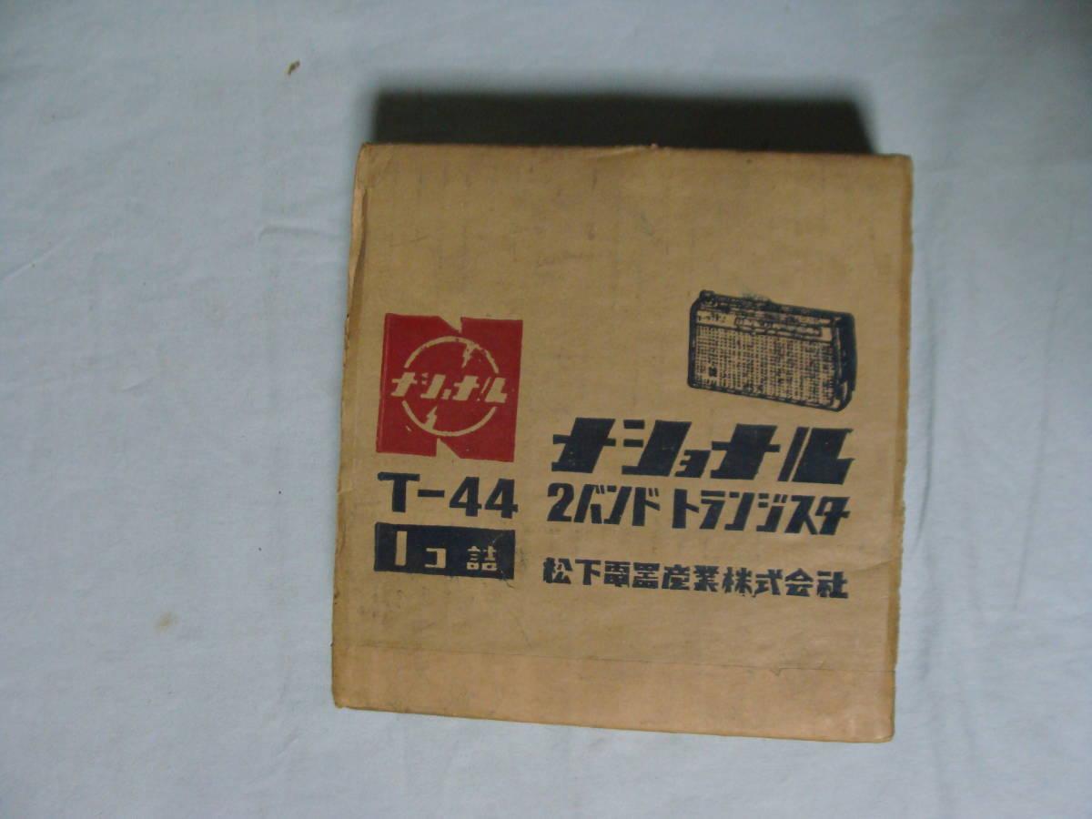 デッドストック ナショナル national T-44 7石2バンド トランジスターラジオ