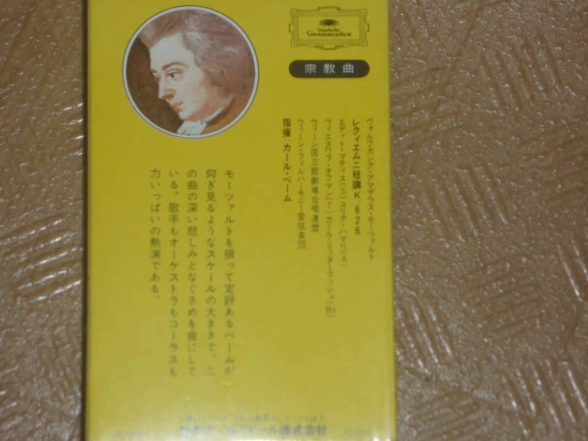 mo-tsaruto кассетная лента 5шт.@+ музыка .. фирма [ новейший шедевр описание полное собрание сочинений ] весь покупка привилегия [ скрипка ....mo-tsaruto] искусство гравировки