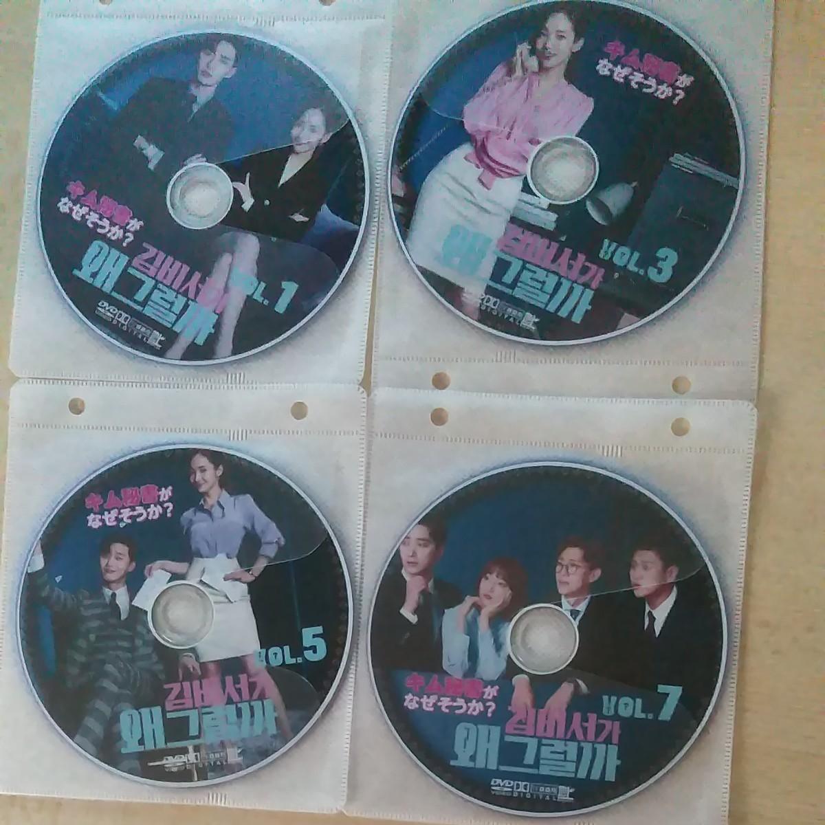 キム秘書がなぜそうか? 韓国ドラマ DVD