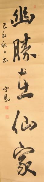 【龍】鳴鳳 幽勝在仙家 手巻き一行書 在銘 古書 書軸 紙本 お寺 肉筆 立軸 年代保証 書法 掛け軸 古美術 茶掛 古玩 文化財収集 WWKK080_画像3