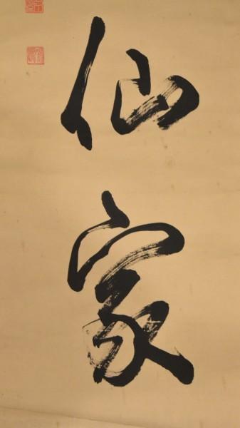 【龍】鳴鳳 幽勝在仙家 手巻き一行書 在銘 古書 書軸 紙本 お寺 肉筆 立軸 年代保証 書法 掛け軸 古美術 茶掛 古玩 文化財収集 WWKK080_画像9