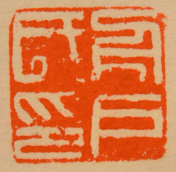 【龍】舟戸五洋 龍飛鳳舞 手巻き一行書 共箱 在銘 古書 書軸 紙本 お寺 肉筆 立軸 年代保証 書法 掛け軸 古美術 茶掛 古玩 WWKK220_画像7