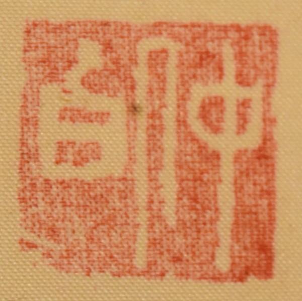 【龍】仲白 西山招鶴図 手巻き画絵巻 在銘 画軸 絹本 書軸 お寺 肉筆 立軸 古画 年代保証 掛け軸 古美術 茶掛 中国書画 唐物 WWKK154_画像5