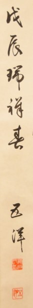 【龍】舟戸五洋 龍飛鳳舞 手巻き一行書 共箱 在銘 古書 書軸 紙本 お寺 肉筆 立軸 年代保証 書法 掛け軸 古美術 茶掛 古玩 WWKK220_画像4