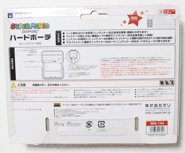 スーパーマリオハードポーチ for ニンテンドー3DS レッド(マリオ・アップ) 任天堂ライセンス商品 希少 レア物 新品未使用品