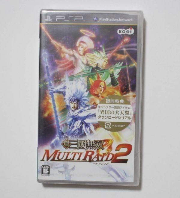 真・三國無双 MULTI RAID (マルチレイド)2 通常版 予約特典+初回特典付属版 PSP プレイステーションポータブル 新品未開封品