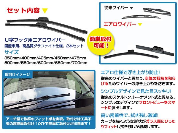 2本セット エアロワイパー eKワゴン H82W 三菱 新品 左右 交換用_画像2