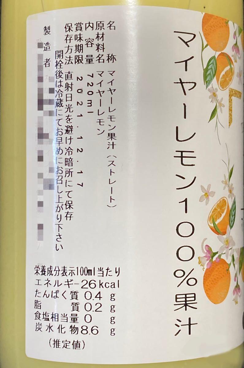 国産マイヤーレモン ストレート果汁720ml 3本◆◆◆全国送料無料◆◆◆_画像2