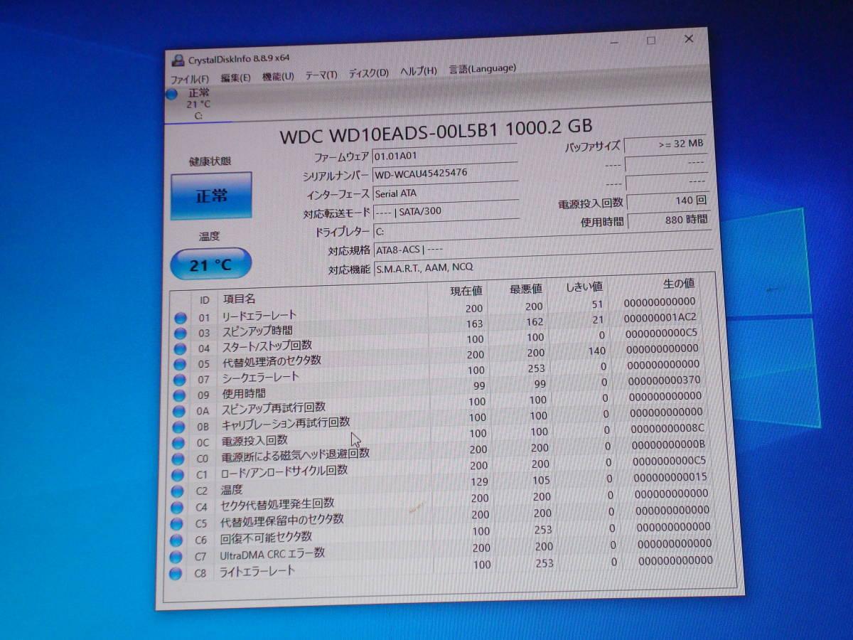 Windows10 i3-3400 3.4GHz メモリ8GB HD1TB NEC VALUESTAR VL150/M 超美品 送料無料_画像8