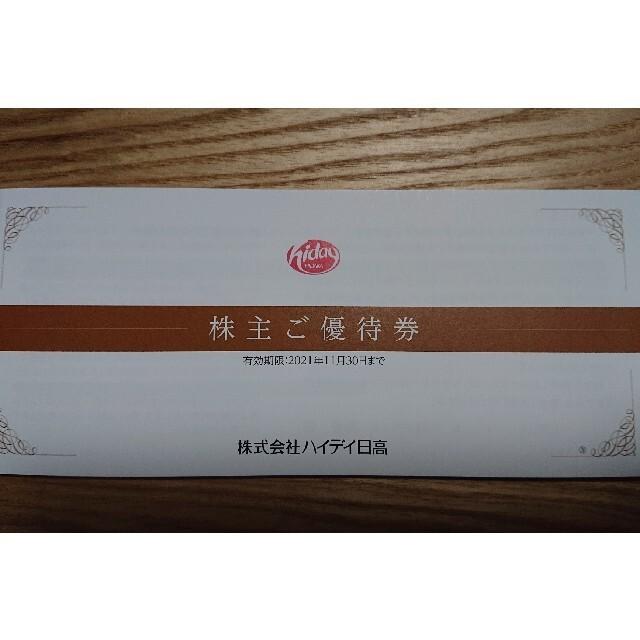 【日高屋】 株主優待券 2500円分(500円×5枚)_こちらです