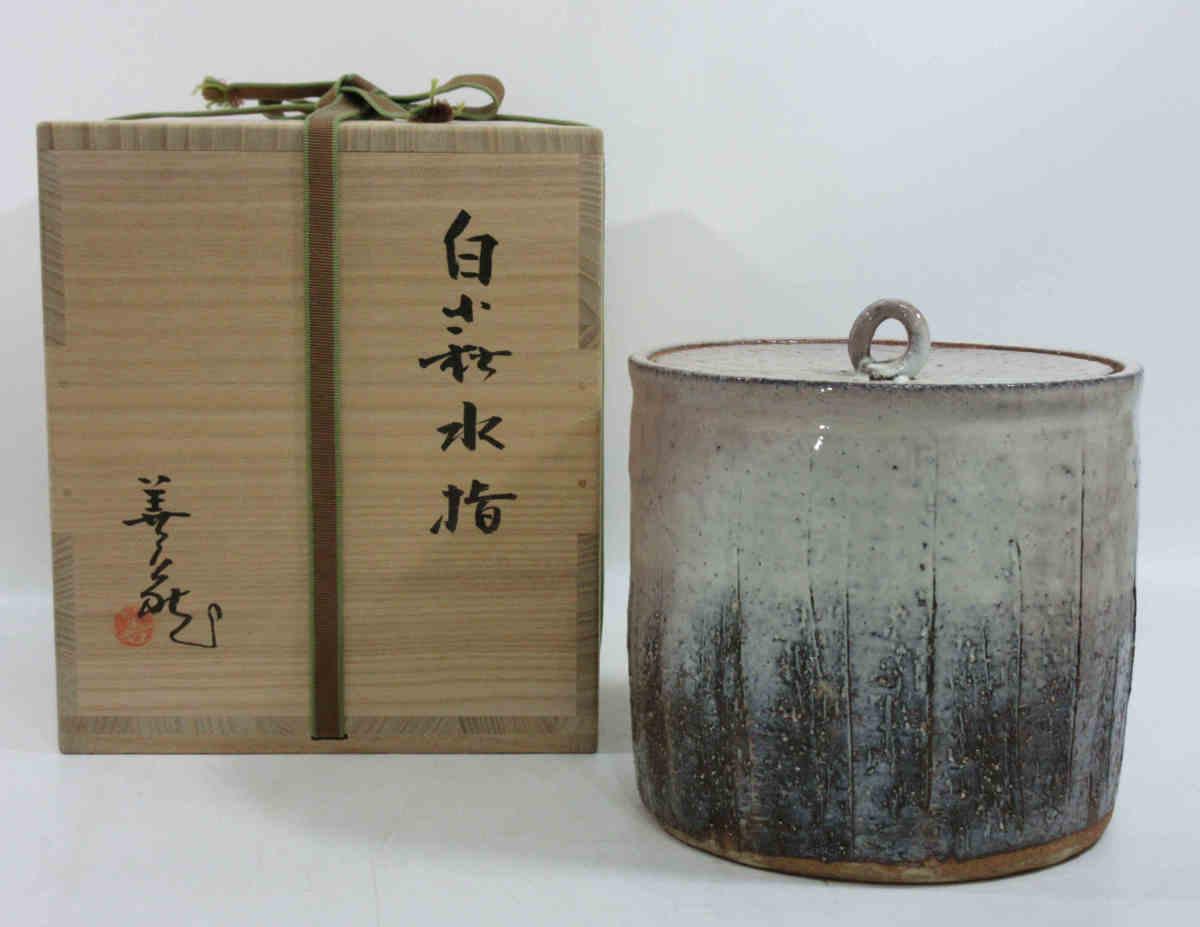 ■萩焼 指月窯 波多野善蔵 白萩水指 共箱 共布 栞付 茶道具 古玩 k47