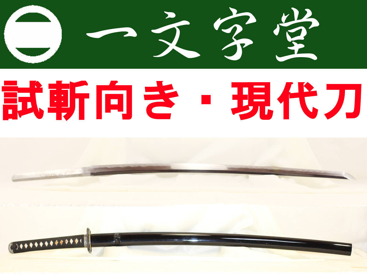 (一)試斬向き真剣 拵え新作 72.5cm 高塚正秀作 _画像1