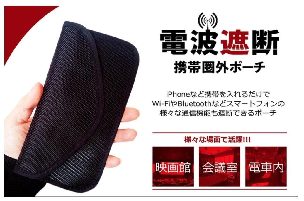 【全品送料無料SALE】スマホの電波を完全遮断 電波遮断携帯圏外ポーチ 公共施設 病院などで Wi-Fi Bluetooth GPS_画像5