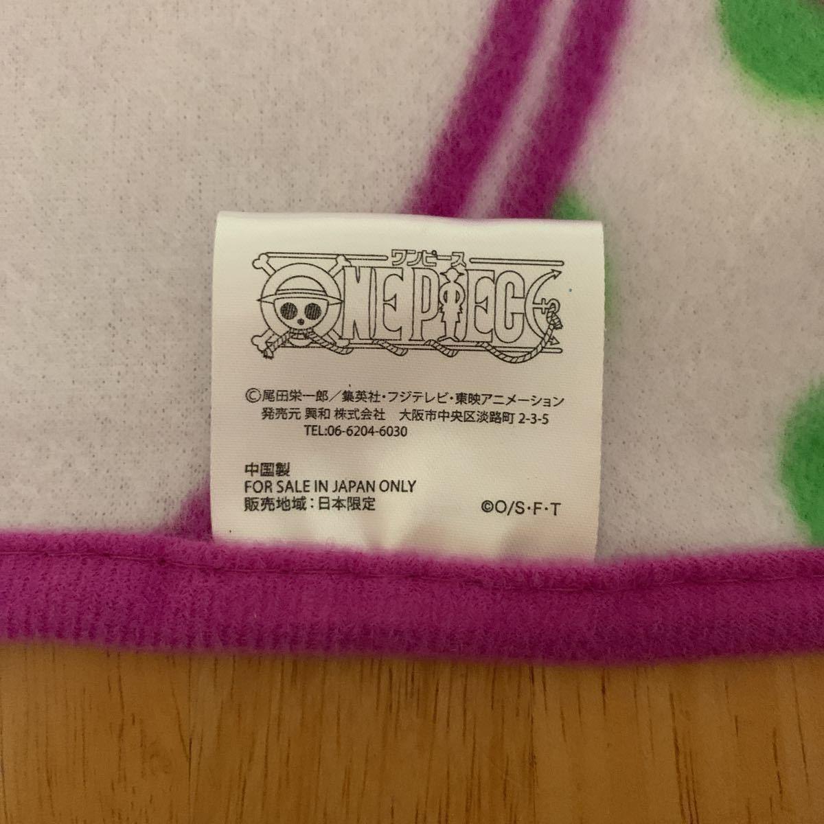 毛布 ブランケット ワンピース トニートニーチョッパー サイズ 縦146センチ 横108センチ 可愛い 新品 未使用品 送料無料