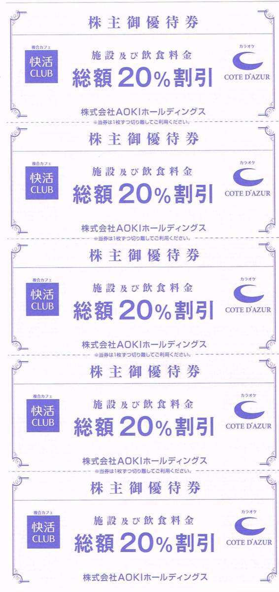 AOKI コート・ダジュール 快活CLUB 20%OFF 株主優待券 5枚 2021/6/30迄_画像1