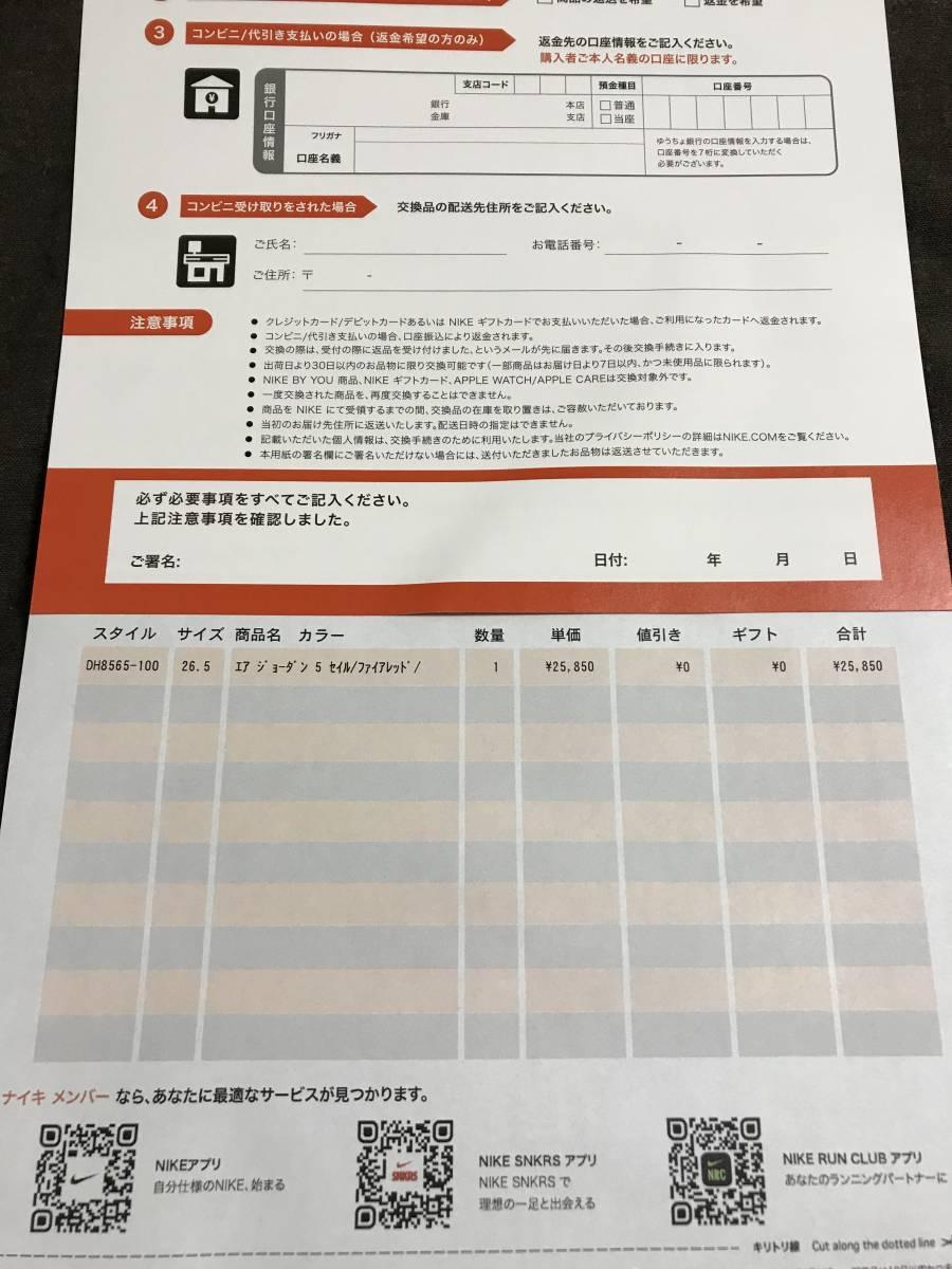 【即決】【国内正規品】OFF-WHITE NIKE AIR JORDAN 5 SAIL 26.5cm_画像5