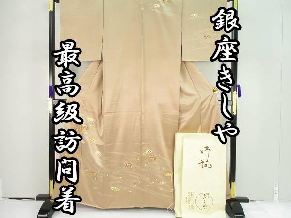 【1円スタート】着物ふぁんた▲銀座きしや 金彩 金駒刺繍 流水に地紙文 松竹梅 一つ