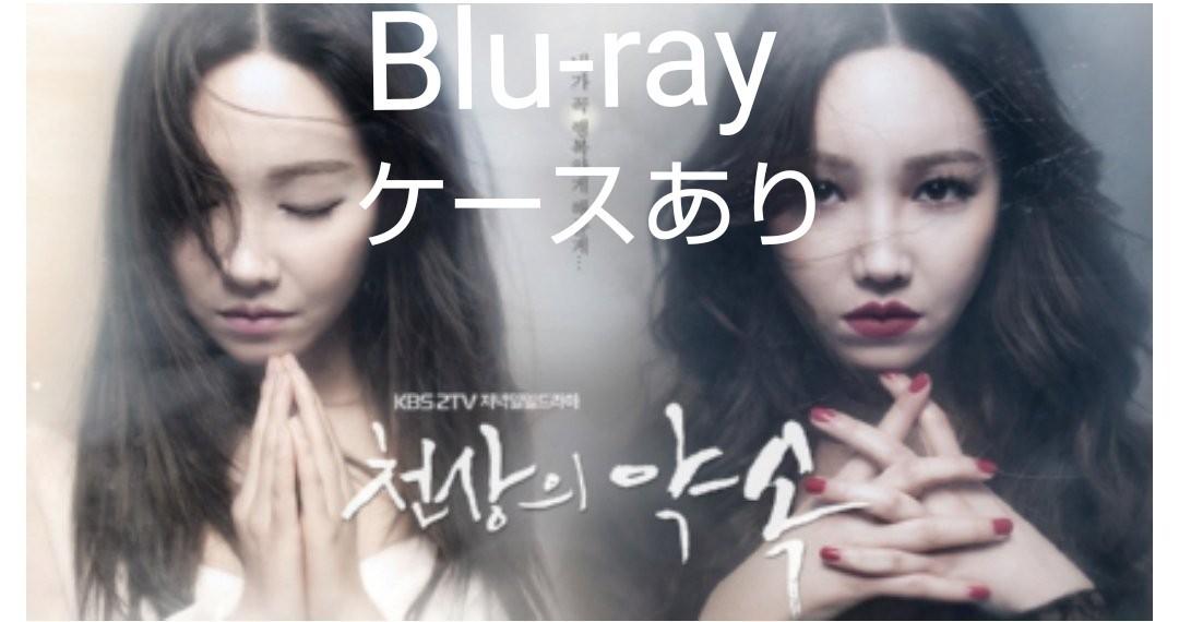韓国ドラマ 凍える華/天上の約束 全話 ブルーレイ