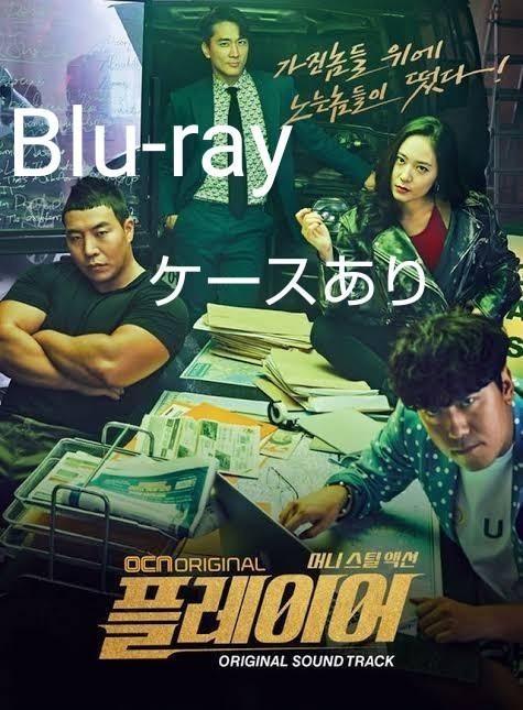 韓国ドラマ プレーヤー 全話 Blu-ray