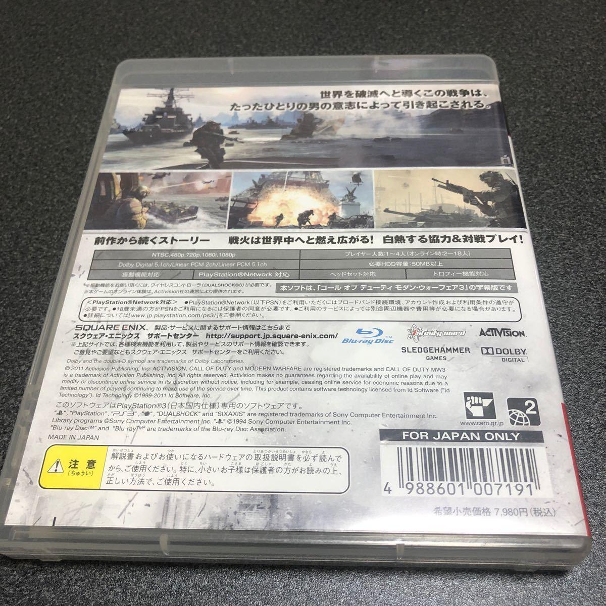 【PS3】 コール オブ デューティ モダン・ウォーフェア3 [字幕版]