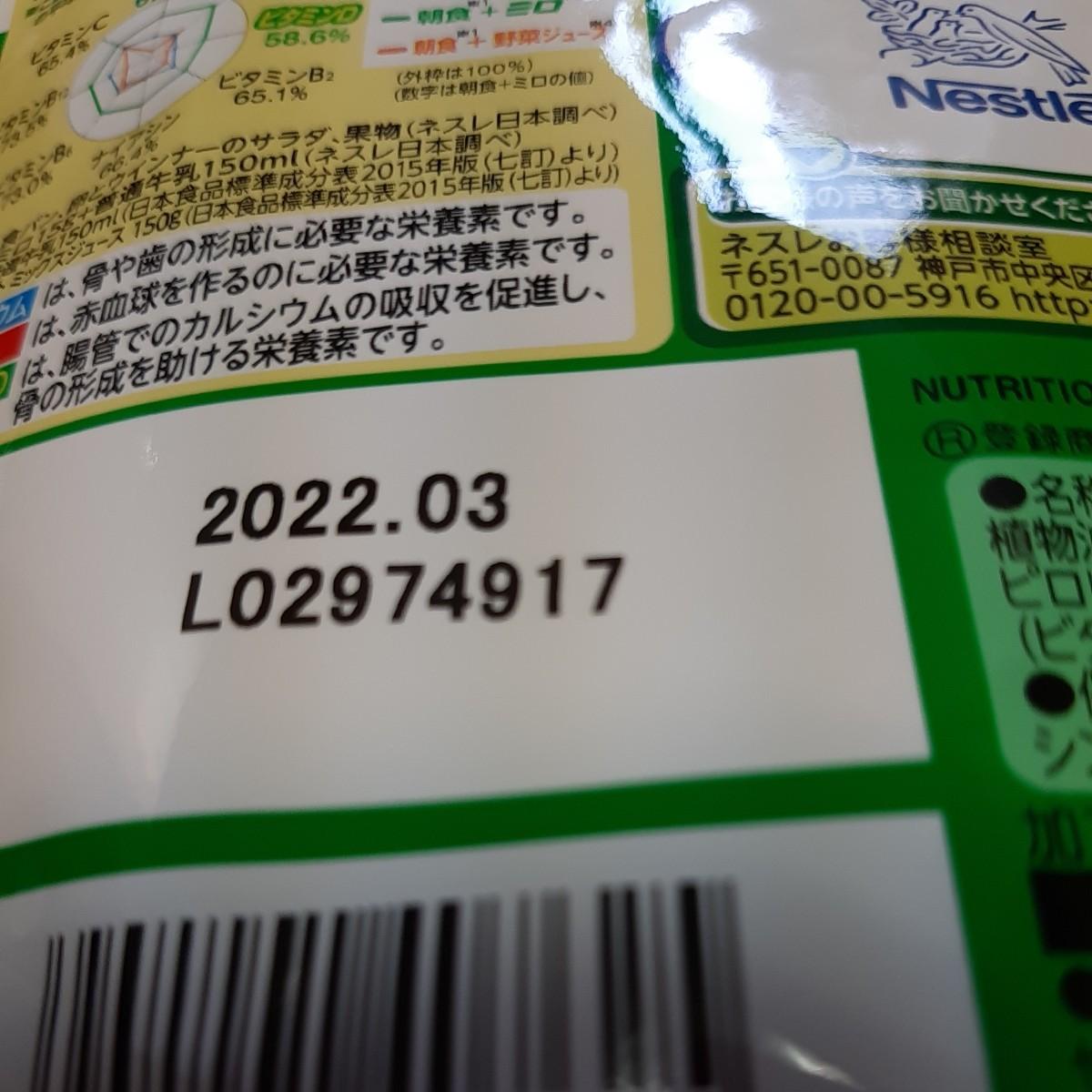 ネスレ日本 ミロ 240g×2