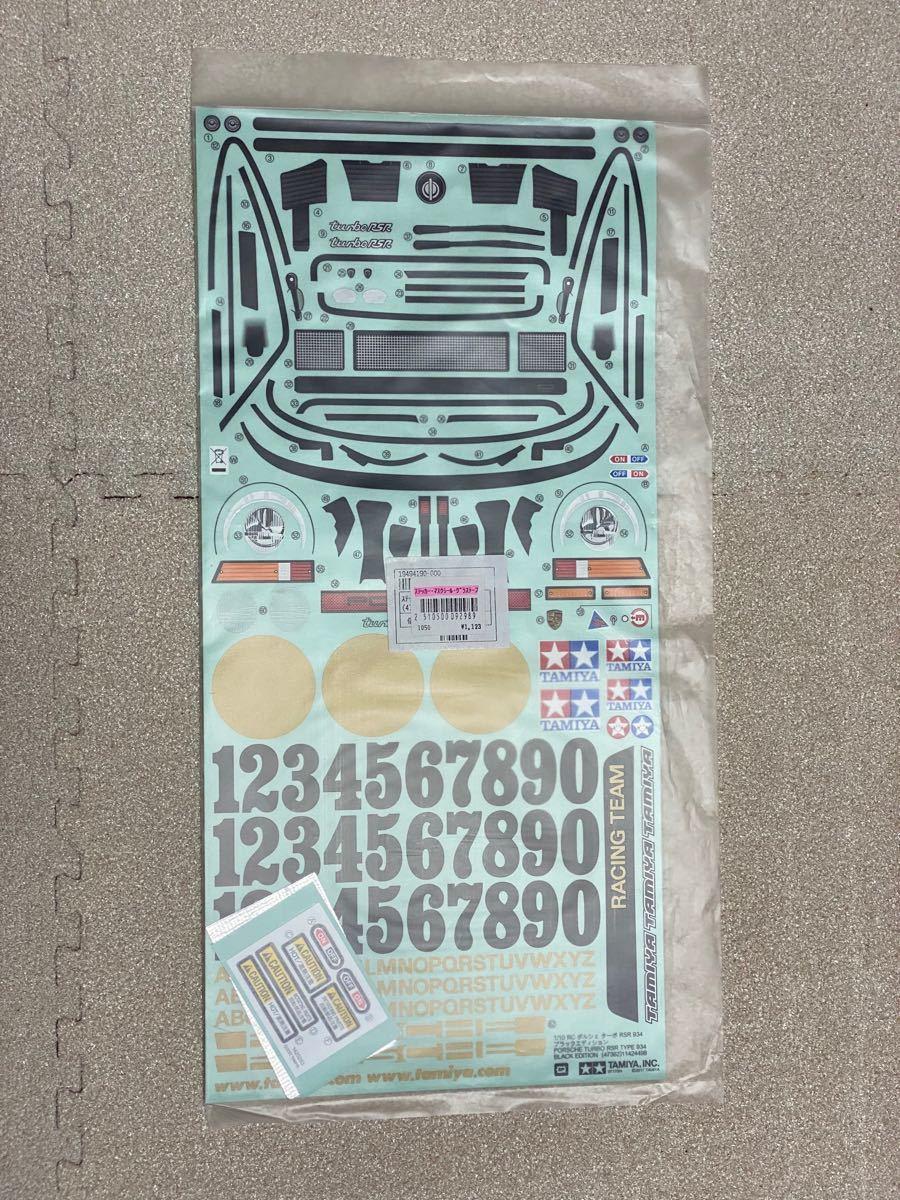 ラジコン用ボディ タミヤ 1/10 ポルシェターボRSR 934