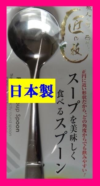 【送料無料:4本:日本製:匠の技】◆スープ スプーン◆カトラリーナ D:キャンプ アウトドアにも★