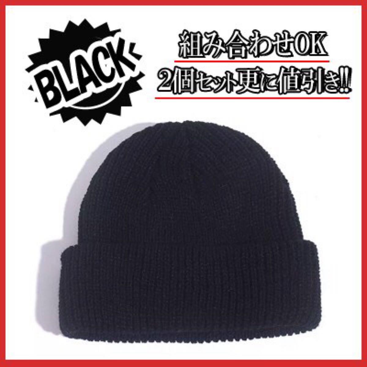 ニット帽 ニットキャップ ビーニー ブラック 黒 シンプル
