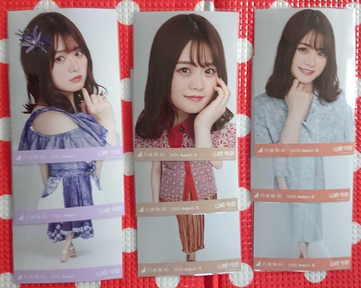 乃木坂46 山崎怜奈 生写真 スペシャル衣装26 かぎ針編み フラワープリント コンプセット