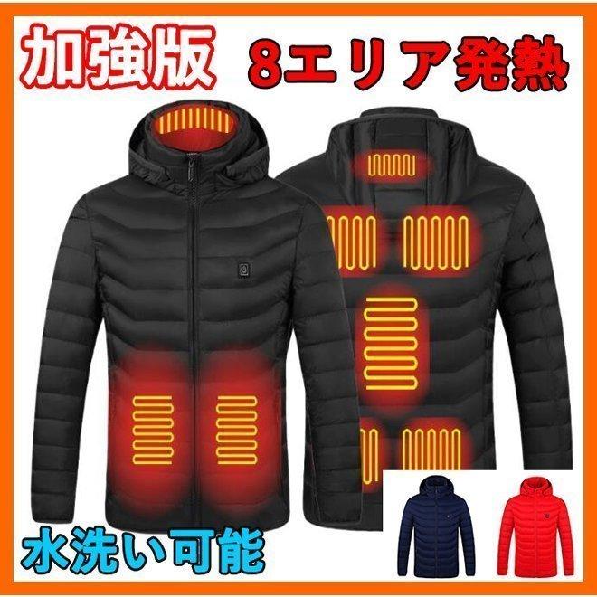 電熱ウェア 電熱ジャケット 8つヒーター 長袖 防寒着 USB加熱服 3段温度調整 秋冬用 男女兼用 水洗い可能 3色とサイズ選択S-4XL_画像1