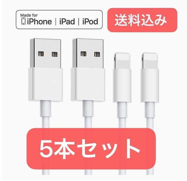 iPhone充電ケーブル 急速充電 ライトニング 純正品質 5本セット!!_画像1
