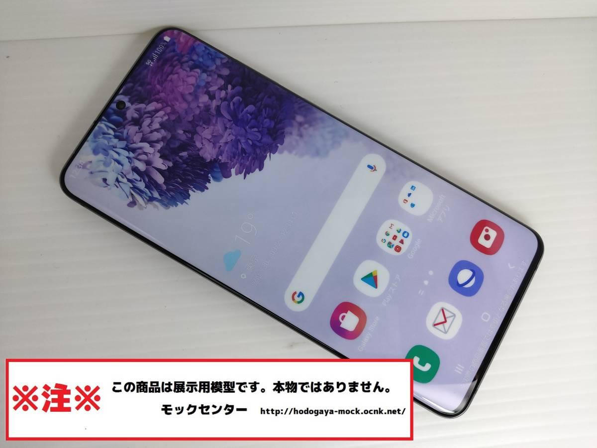 【モック】 NTTドコモ SC-52A Galaxy S20+ 5G グレー 2020年製 ○ 月~金13時までの入金で当日出荷 ○ 模型 ○ モックセンター_画像1