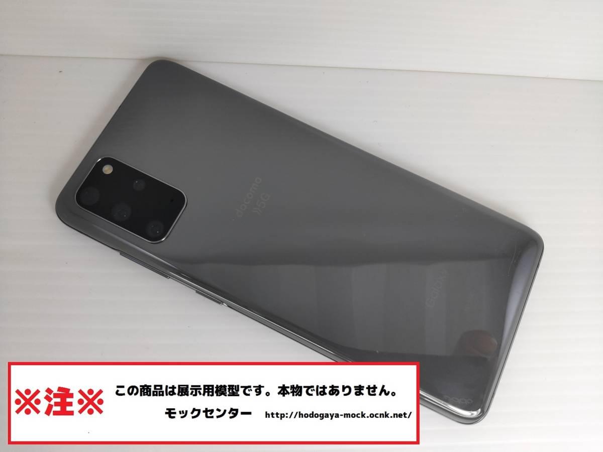 【モック】 NTTドコモ SC-52A Galaxy S20+ 5G グレー 2020年製 ○ 月~金13時までの入金で当日出荷 ○ 模型 ○ モックセンター_画像2