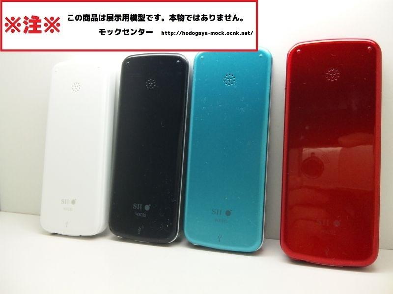 【モック】 ウィルコム WX03S ENERUS 4色セット 2012年製 ○ 月~金13時までの入金で当日出荷 ○ 模型 ○ モックセンター_画像2