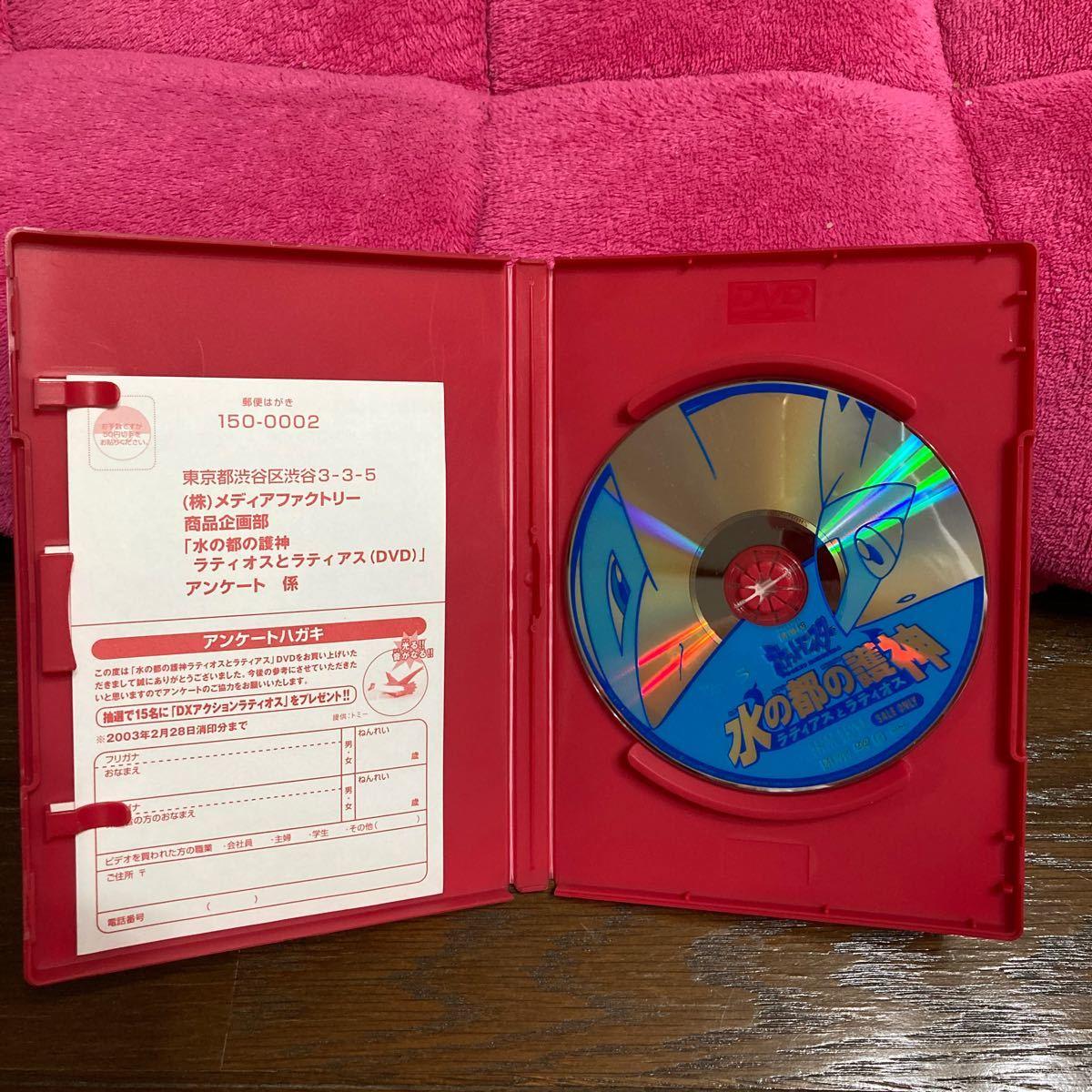 劇場版 DVD ポケットモンスター 水の都 ラティアスとラティオス ポケモン