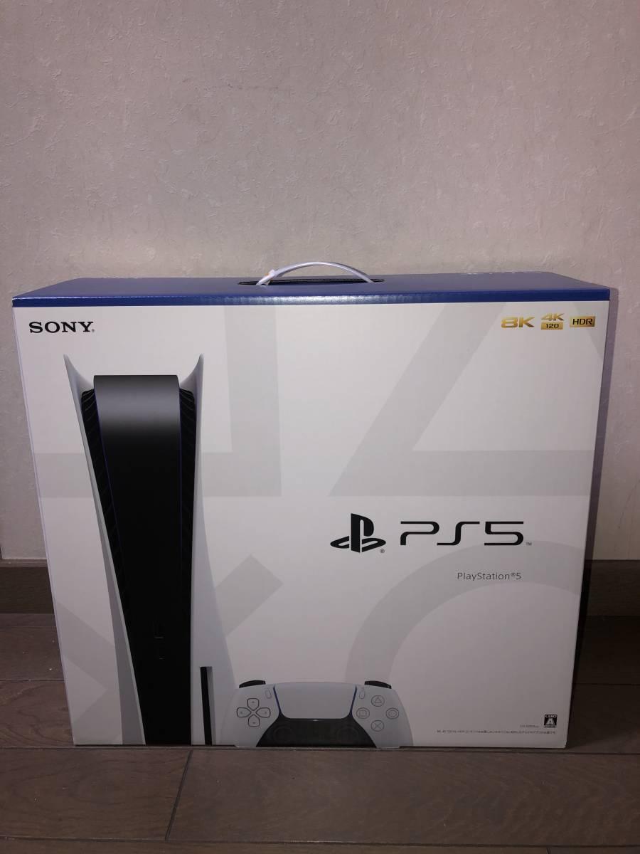 【新品 未開封】PS5 PlayStation5プレイステーション5 本体ディスクドライブ搭載モデル CF1-1000AO1 日本製 送料無料