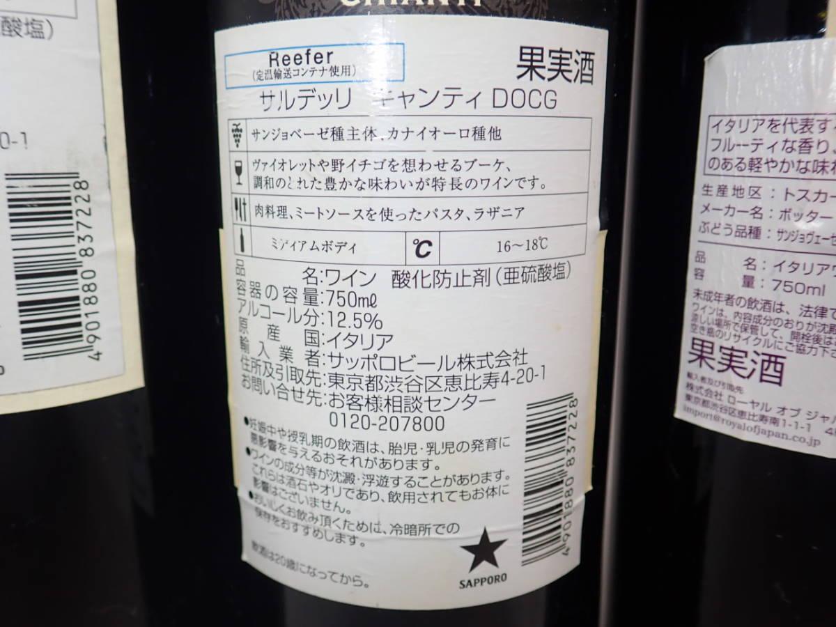 【未開栓 】古酒 サルデッリ キャンティ DOCG 2005・2006 750ml 12.5%/ Botter Casa Vinicola キャンティ 750ml 12.5%_画像9